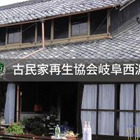 古民家再生協会岐阜西濃